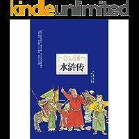 水浒传(四大名著 青少年无障碍阅读 新课标必读 部编版阅读 精装版)