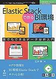 Elastic Stackで作るBI環境 誰でもできるデータ分析入門 (技術書典シリーズ(NextPublishing))
