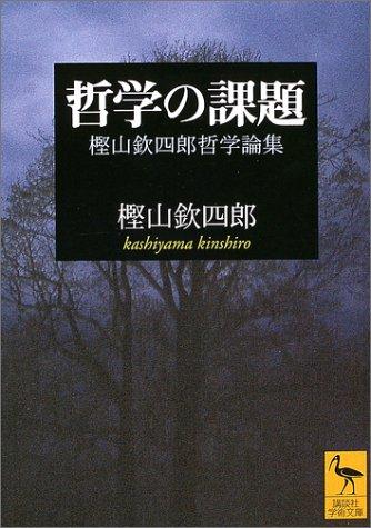 哲学の課題―樫山欽四郎哲学論集 (講談社学術文庫)
