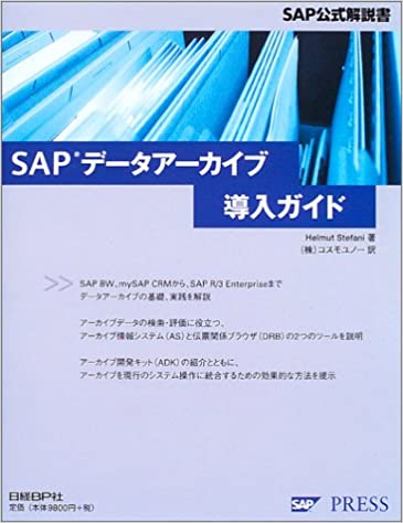 SAP Data Archiving Introduction Guide (Sap Official Analyst