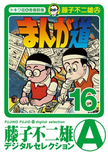 まんが道(16) (藤子不二雄(A)デジタルセレクション)