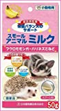 [ニチドウ]小動物用スモールアニマル ミルク 50g