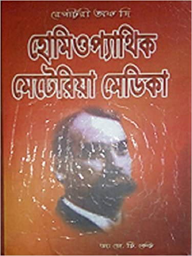 Homeopathy Bangla Book Pdf