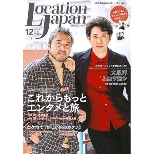 ロケーションジャパン 2020年 12月号 表紙画像