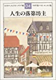 人生の落第坊主 '04年版ベスト・エッセイ集 (ベスト・エッセイ集 ('04年版))