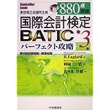 700点突破BATICパーフェクト攻略Accounting Manager Level