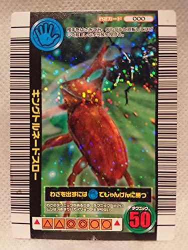 ムシキング 甲虫王者ムシキング  わざカード キングトルネードスロー 000の商品画像