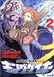 オーバーマンキングゲイナー 2 (MFコミックス)
