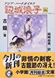 辺城浪子〈2〉 (小学館文庫)