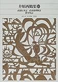 新編 日本古典文学全集69・井原西鶴集(4) (新編日本古典文学全集)