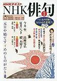 NHK 俳句 2018年1月号 [雑誌] (NHKテキスト)