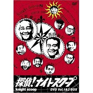 『探偵!ナイトスクープ Vol.1&2 BOX』