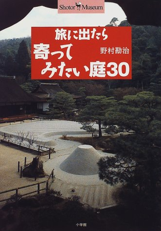 30 garden you would like to stop by and you get to travel (Shotoru Museum) (1997) ISBN: 4096060526 [Japanese Import]