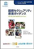 国際セクシュアリティ教育ガイダンス――教育・福祉・医療・保健現場で活かすために