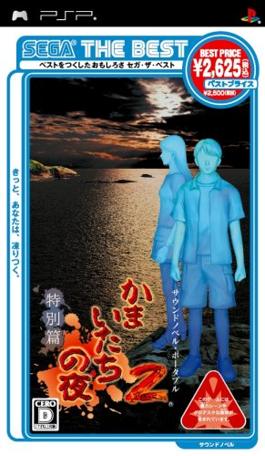 Kamaitachi no Yoru 2 (Sega the Best) [Japan Import]