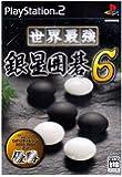 世界最強銀星囲碁6