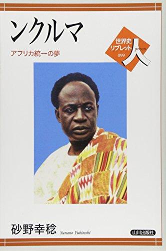 ンクルマ―アフリカ統一の夢 (世界史リブレット人)