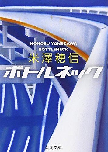 ボトルネック (新潮文庫)
