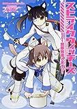 Tsu and Strike Witches 501 troops start! (Kadokawa Comics Ace A Extra) (2012) ISBN: 4041201896 [Japanese Import]