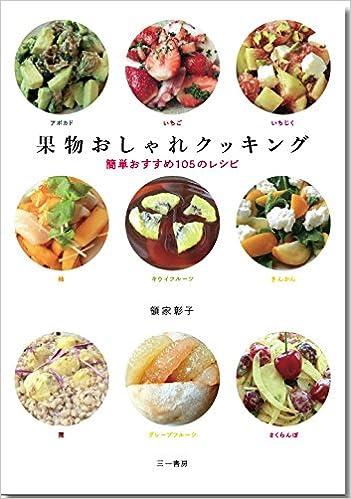 果物おしゃれクッキング ,簡単おすすめ105のレシピ,