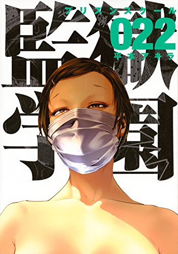 監獄学園(22) (ヤンマガKCスペシャル)