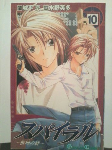 スパイラル―推理の絆 (10) (ガンガンコミックス)