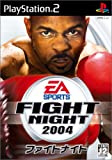 EA スポーツ ファイトナイト2004