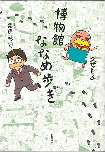 Book's Cover of 博物館ななめ歩き (日本語) コミック – 2020/10/15