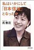 「私はいかにして「日本信徒」となったか」呉 善花