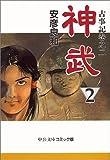 神武―古事記巻之二 (2) (中公文庫―コミック版)