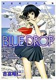 BLUE DROP—吉富昭仁作品集