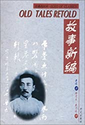 Old Tales Retold (Chinese-English Edition) (Chinese and English Edition)
