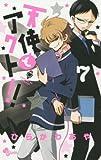 天使とアクト!! 7 (少年サンデーコミックス)