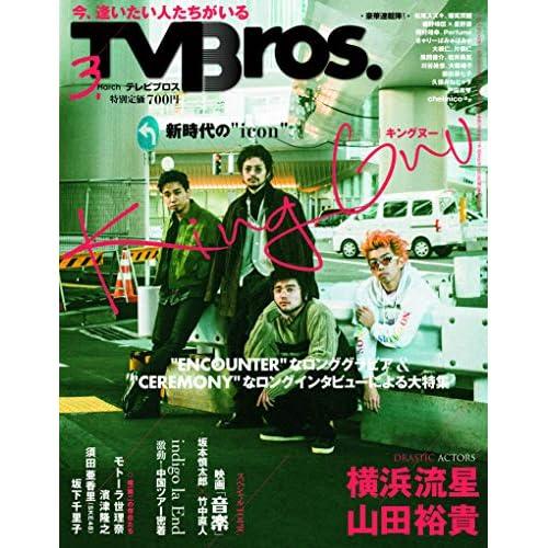 TV Bros. 2020年3月号 表紙画像