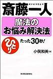 「斎藤一人 魔法のお悩み解決法―たった30秒で、あなたの顔に笑顔がもどる」小俣和美