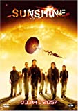サンシャイン2057 [DVD]