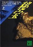 秘宝〈上〉 (講談社文庫)