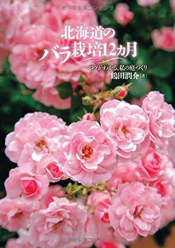 北海道のバラ栽培12ヶ月