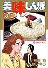 美味しんぼ 第29巻