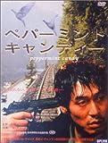 ペパーミント・キャンディー DVD