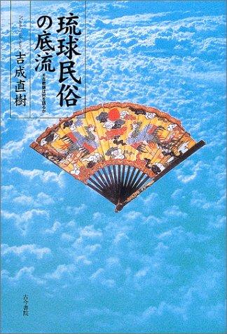 琉球民俗の底流―古歌謡は何を語るか