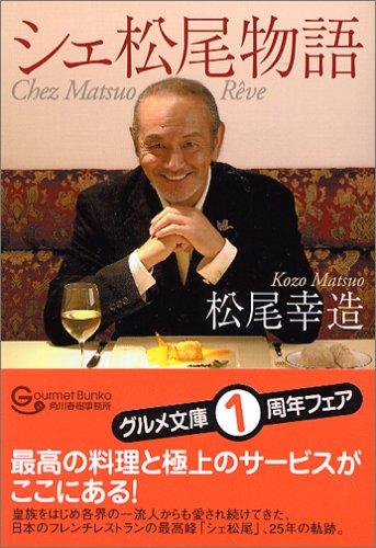 Download Shie matsuo monogatari PDF