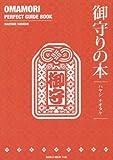 御守りの本 (ワールドムック1166)