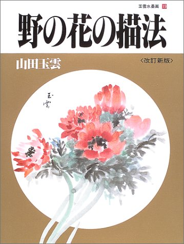 Download ?? of wildflowers (ball cloud water monochrome painting) (2003) ISBN: 4882653281 [Japanese Import] PDF