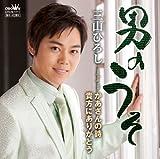 Hiroshi Miyama - Otoko No Uso / Kaasan No Uta / Anata Ni Arigato (CD+DVD) [Japan LTD CD] CRCN-1717