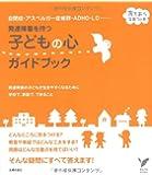 発達障害を持つ子どもの心ガイドブック―自閉症・アスペルガー症候群・ADHD・LD・・・・・・ (セレクトBOOKS 育ちあう子育ての本)