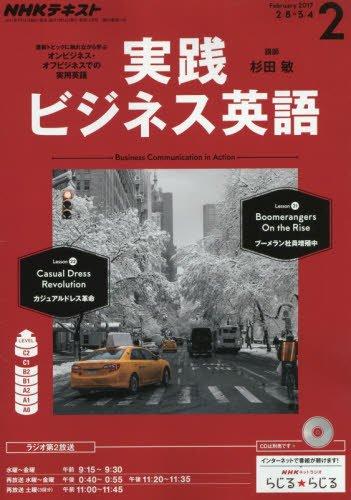 NHKラジオ 実践ビジネス英語 2017年2月号 [雑誌] (NHKテキスト)