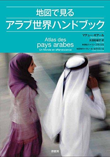 地図で見るアラブ世界ハンドブック