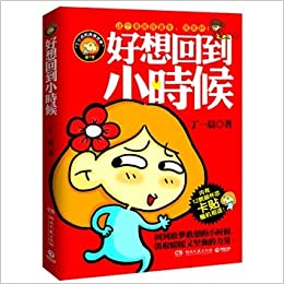Miss my childhood: the comic very childhood, very beautiful.The microblogging era comic Reds Dingyi Chen first warm and sincere comic masterpiece!