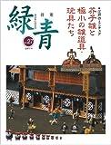 骨董「緑青」 (Vol.27)